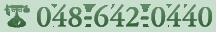 美容室・着付け・ブライダル・エステ・脱毛の「ビューティーサロンWellness(ウェルネス)」へのお問い合わせは048-642-0440
