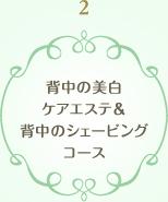 menu_bridal_img3