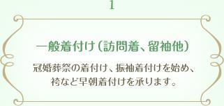 menu_kitsuke_img2