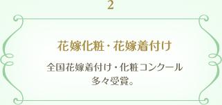 menu_kitsuke_img3