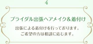 menu_kitsuke_img5